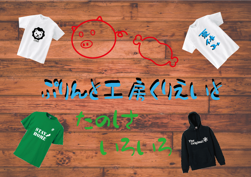 格安オリジナルTシャツ・グッズ作成ならyukishita.tokyoにお任せ。  Tシャツ・パーカー・コースター・シール・カッティングシートまで様々なオリジナルグッズに対応できます。お見積もりやご相談は無料です。個人店なので細かいご要望にもお応えできて初めての方でも安心です。