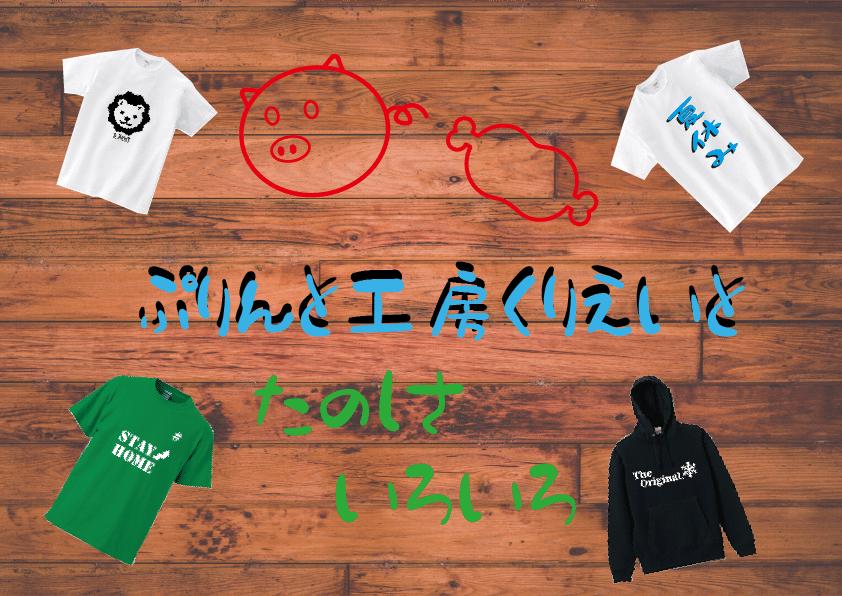 格安・簡単・オリジナルプリントTシャツ